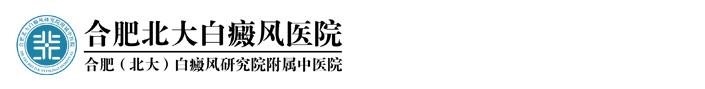 安徽合肥白癜风医院logo